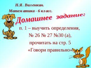 п. 1 – выучить определения, № 26 № 27 №30 (а), прочитать на стр. 5 «Говори пр