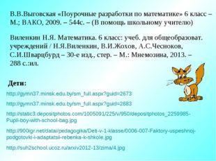 http://gymn37.minsk.edu.by/sm_full.aspx?guid=2673 http://gymn37.minsk.edu.by/
