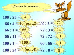 1. Деление без остатка: 100 : 25 = 66 : 4 = 66 : 1 = 66 : 11 = 100 : 1 = 100