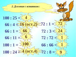 2. Деление с остатком: 100 : 25 = 66 : 4 = 66 : 1 = 66 : 11 = 100 : 1 = 100 :