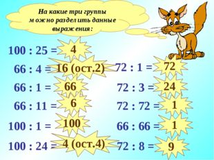 На какие три группы можно разделить данные выражения: 100 : 25 = 66 : 4 = 66