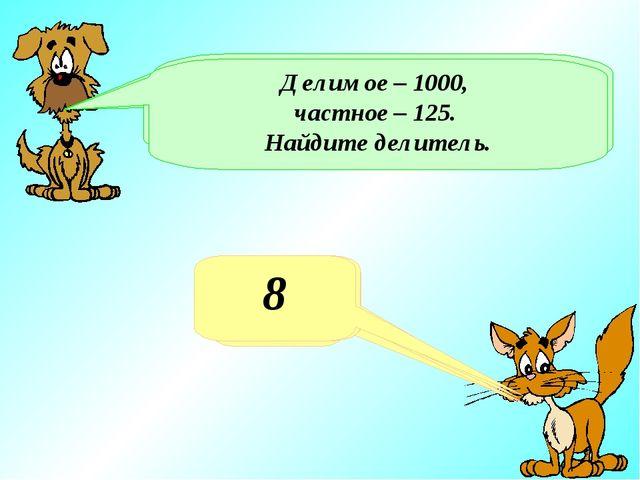 Какое число получится при делении 100 на 4? 25 Делимое 1000, делитель - 4. На...