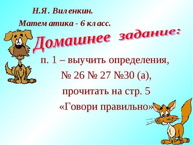 п. 1 – выучить определения, № 26 № 27 №30 (а), прочитать на стр. 5 «Говори пр...