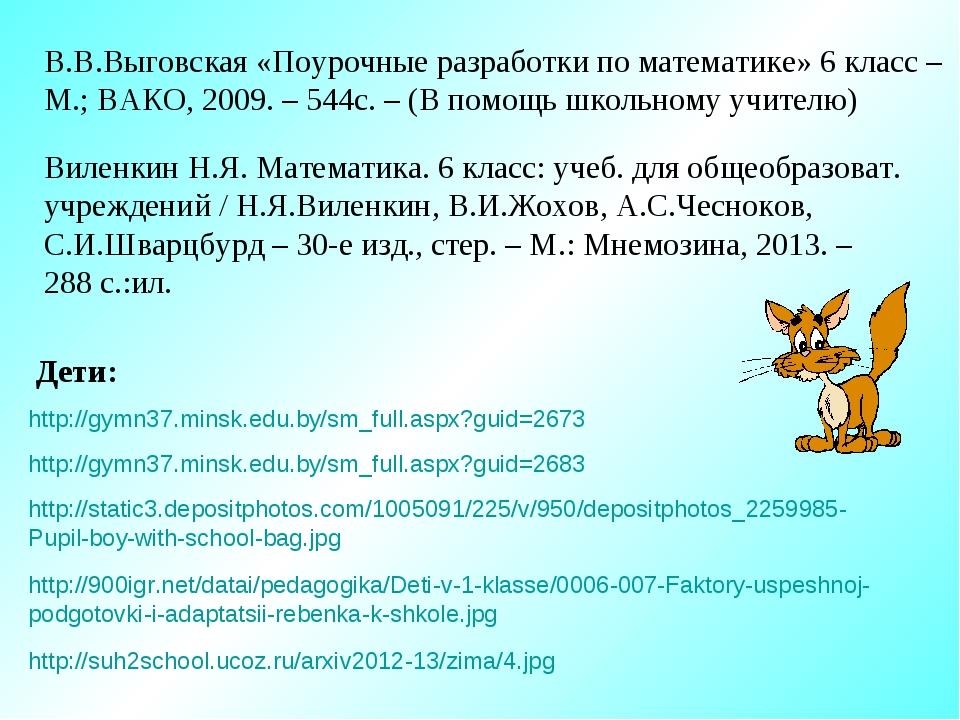 http://gymn37.minsk.edu.by/sm_full.aspx?guid=2673 http://gymn37.minsk.edu.by/...