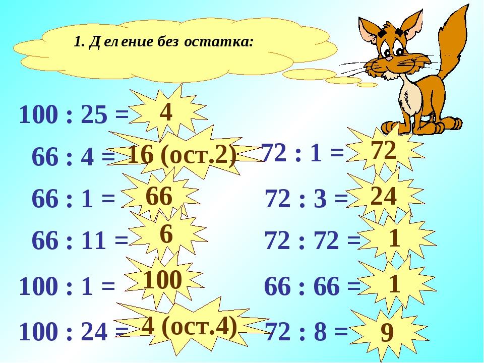 1. Деление без остатка: 100 : 25 = 66 : 4 = 66 : 1 = 66 : 11 = 100 : 1 = 100...