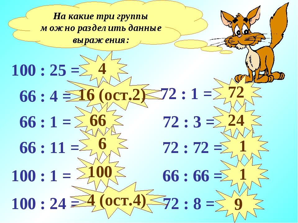 На какие три группы можно разделить данные выражения: 100 : 25 = 66 : 4 = 66...