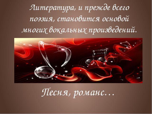 Песня, романс… Литература, и прежде всего поэзия, становится основой многих в...
