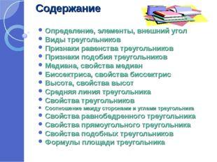 Содержание Определение, элементы, внешний угол Виды треугольников Признаки ра