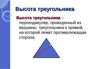 Высота треугольника Высота треугольника – перпендикуляр, проведенный из верши