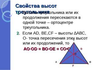 Свойства высот треугольника 1. Высоты треугольника или их продолжения пересек