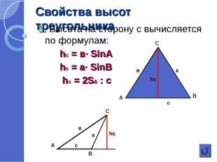 Свойства высот треугольника 3. Высота на сторону с вычисляется по формулам: h