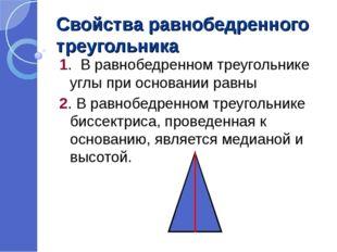 Свойства равнобедренного треугольника 1. В равнобедренном треугольнике углы п