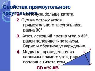 Свойства прямоугольного треугольника 1. Гипотенуза больше катета 2. Сумма ост