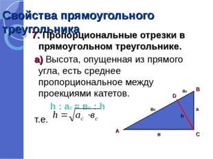 Свойства прямоугольного треугольника 7. Пропорциональные отрезки в прямоуголь
