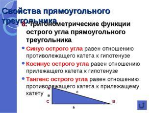 Свойства прямоугольного треугольника 8. Тригонометрические функции острого уг