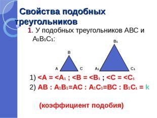Свойства подобных треугольников 1. У подобных треугольников АВС и А1В1С1: 1)