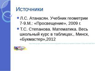 Источники Л.С. Атанасян. Учебник геометрии 7-9.М.: «Просвещение», 2009 г. Т.С