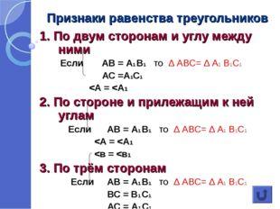 Признаки равенства треугольников 1. По двум сторонам и углу между ними Если А