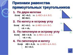 Признаки равенства прямоугольных треугольников 1. По двум катетам Если АС =А1