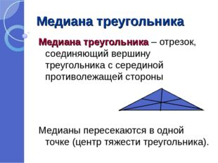 Медиана треугольника Медиана треугольника – отрезок, соединяющий вершину треу