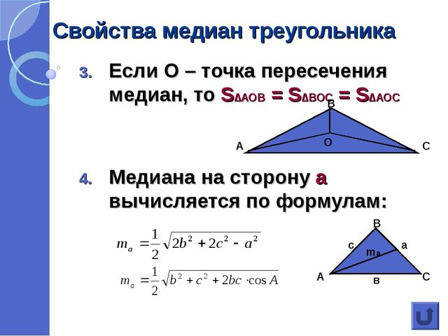 Свойства медиан треугольника Если О – точка пересечения медиан, то S∆АОВ = S∆...