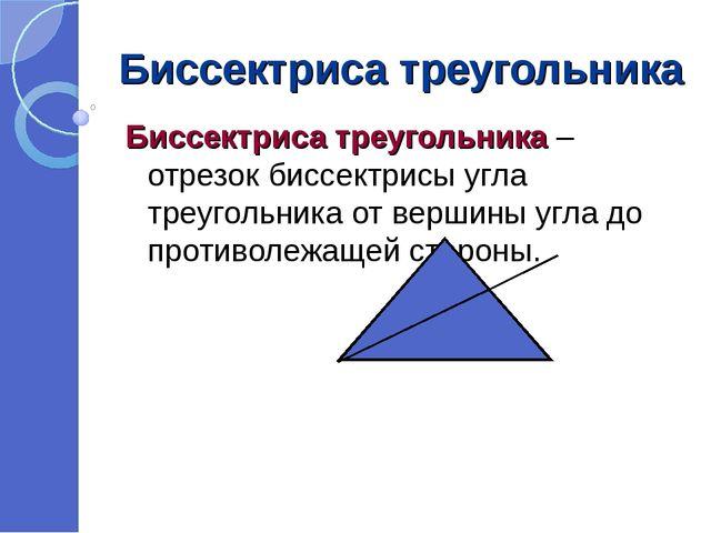 Биссектриса треугольника Биссектриса треугольника – отрезок биссектрисы угла...