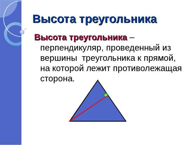 Высота треугольника Высота треугольника – перпендикуляр, проведенный из верши...