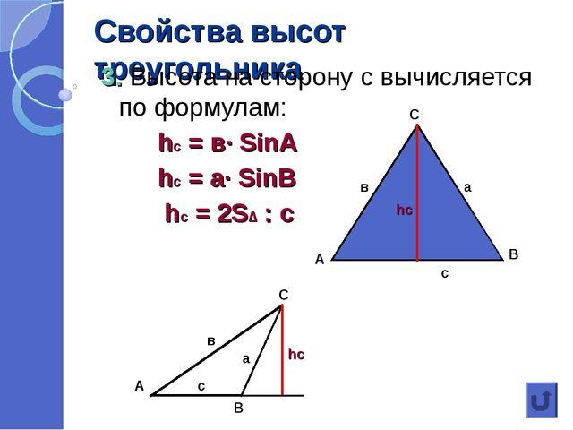Свойства высот треугольника 3. Высота на сторону с вычисляется по формулам: h...