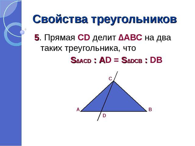 Свойства треугольников 5. Прямая СD делит ∆АВС на два таких треугольника, что...