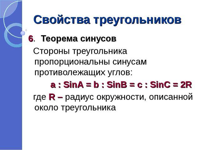 Свойства треугольников 6. Теорема синусов Стороны треугольника пропорциональн...