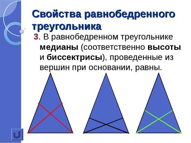 Свойства равнобедренного треугольника 3. В равнобедренном треугольнике медиан...
