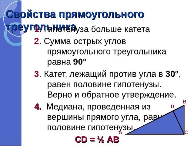 Свойства прямоугольного треугольника 1. Гипотенуза больше катета 2. Сумма ост...