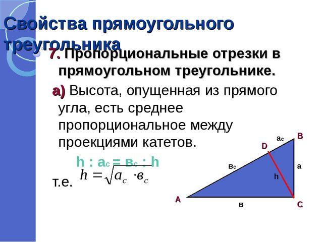Свойства прямоугольного треугольника 7. Пропорциональные отрезки в прямоуголь...