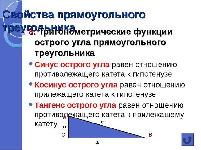 Свойства прямоугольного треугольника 8. Тригонометрические функции острого уг...