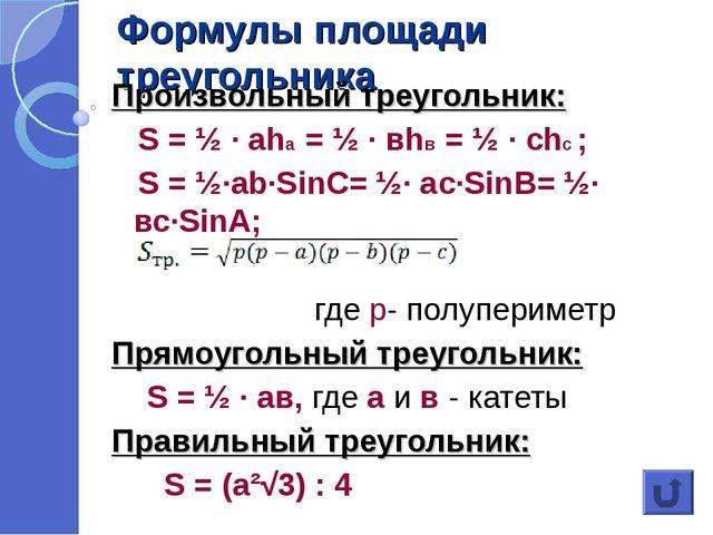 Формулы площади треугольника Произвольный треугольник: S = ½ · аhа = ½ · вhв...