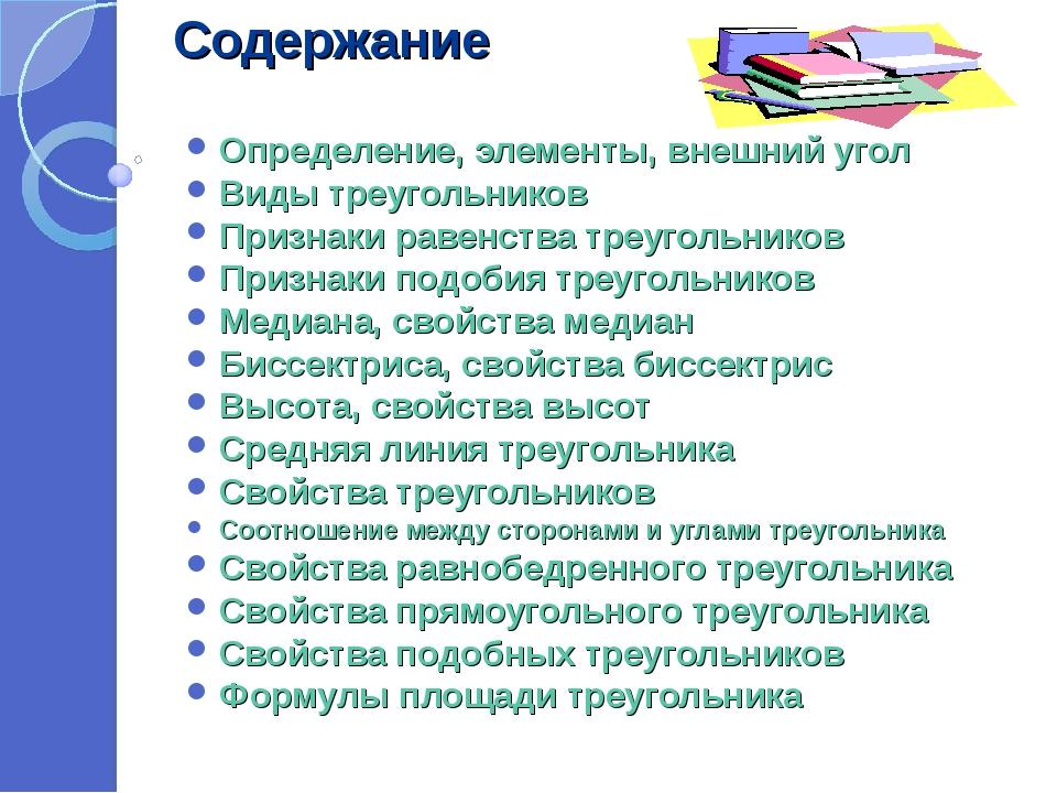 Содержание Определение, элементы, внешний угол Виды треугольников Признаки ра...