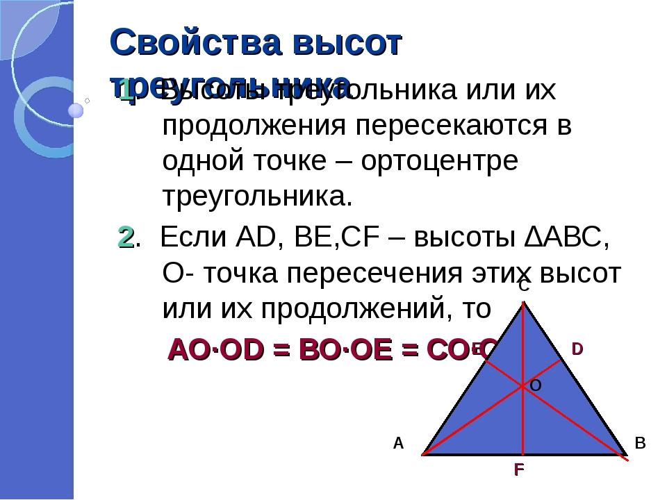 Свойства высот треугольника 1. Высоты треугольника или их продолжения пересек...