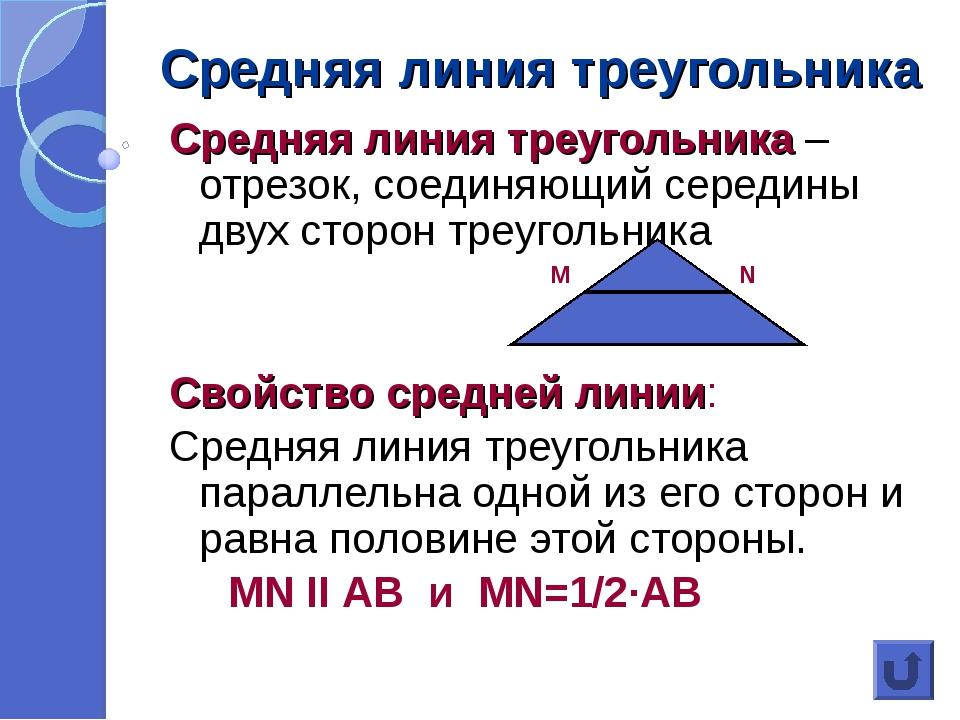 Средняя линия треугольника Средняя линия треугольника – отрезок, соединяющий...