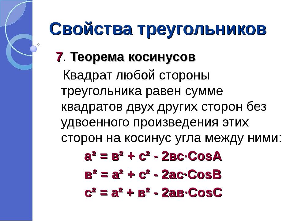 Свойства треугольников 7. Теорема косинусов Квадрат любой стороны треугольник...