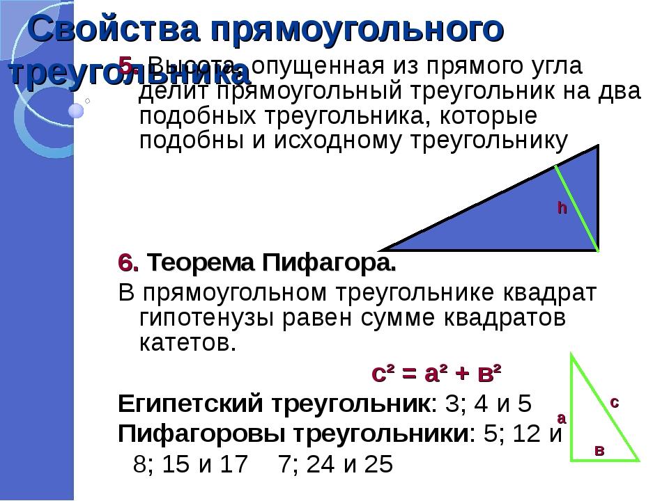 Свойства прямоугольного треугольника 5. Высота, опущенная из прямого угла де...