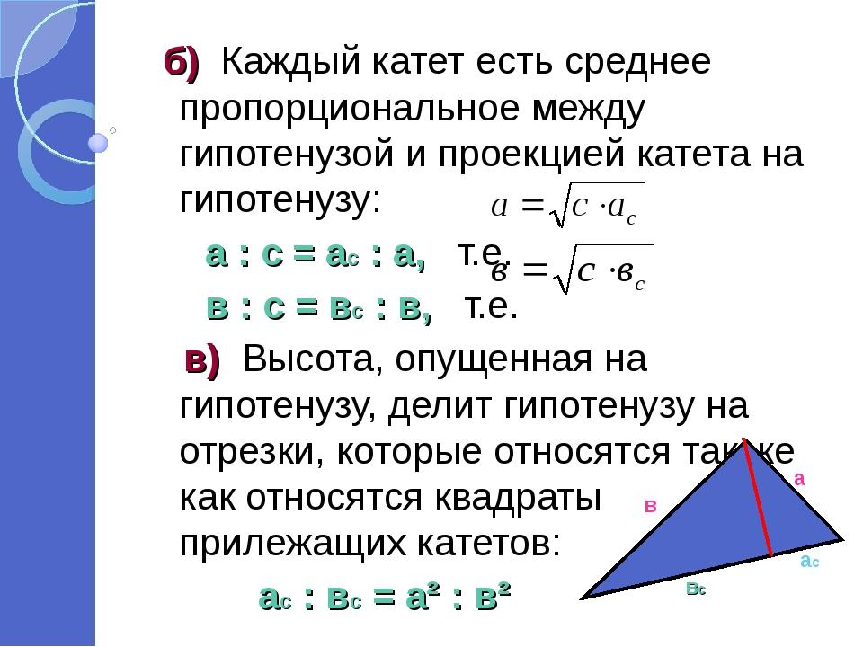 б) Каждый катет есть среднее пропорциональное между гипотенузой и проекцией...
