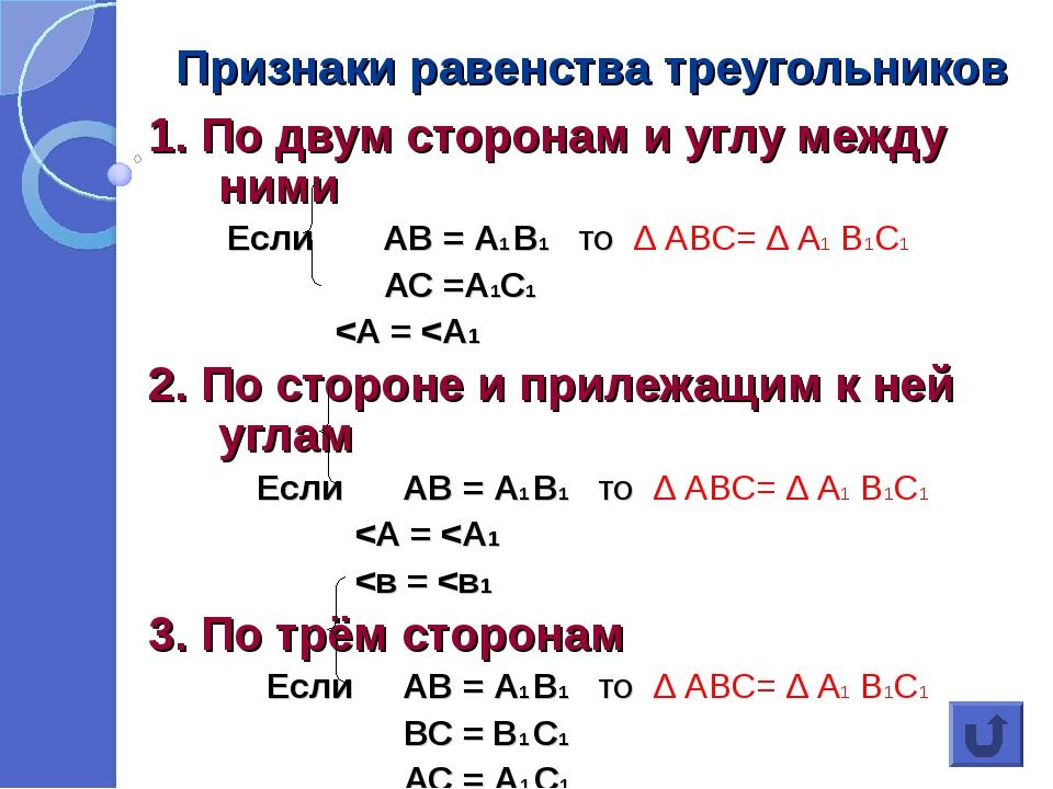 Признаки равенства треугольников 1. По двум сторонам и углу между ними Если А...