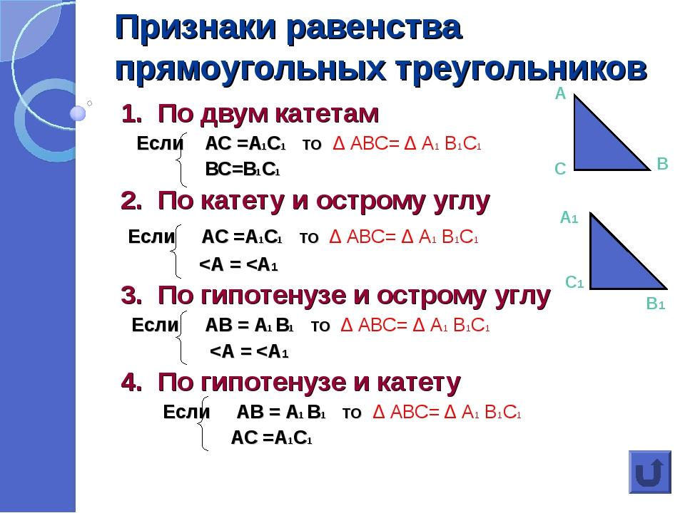 Признаки равенства прямоугольных треугольников 1. По двум катетам Если АС =А1...