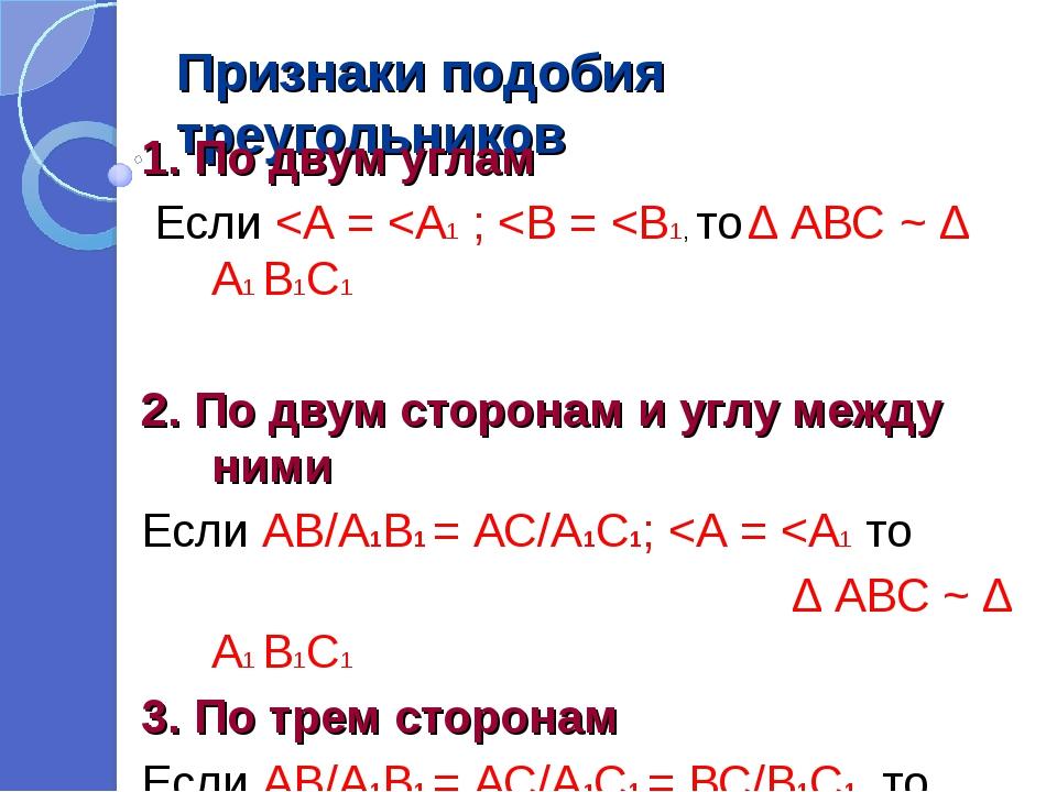 Признаки подобия треугольников 1. По двум углам Если