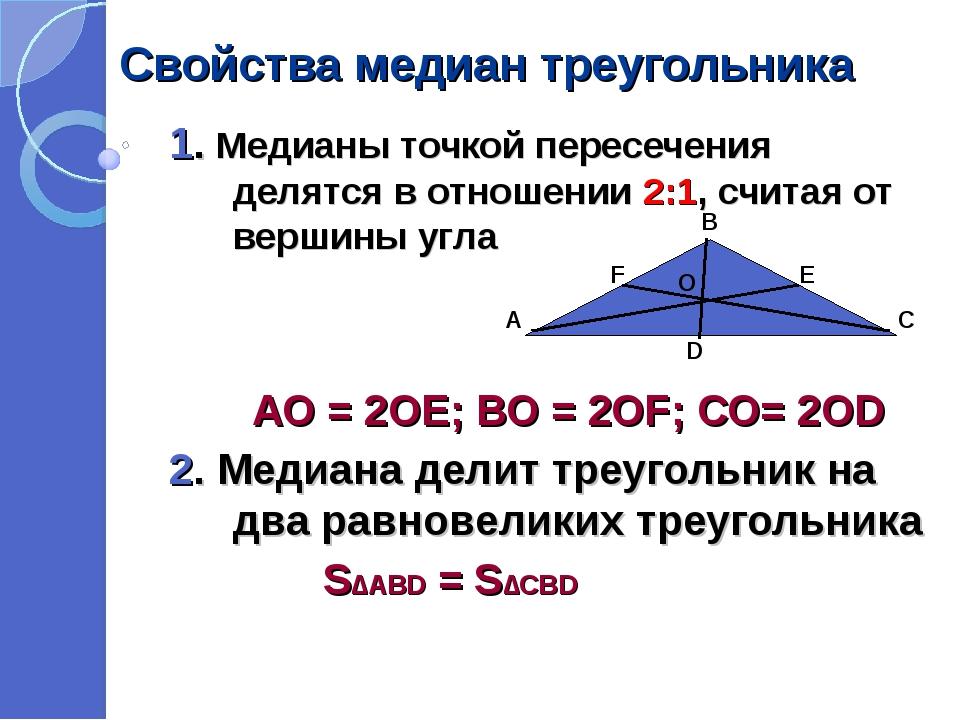 Свойства медиан треугольника 1. Медианы точкой пересечения делятся в отношени...