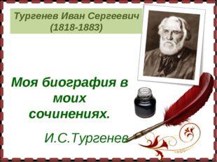 Тургенев Иван Сергеевич (1818-1883) Моя биография в моих сочинениях. И.С.Ту