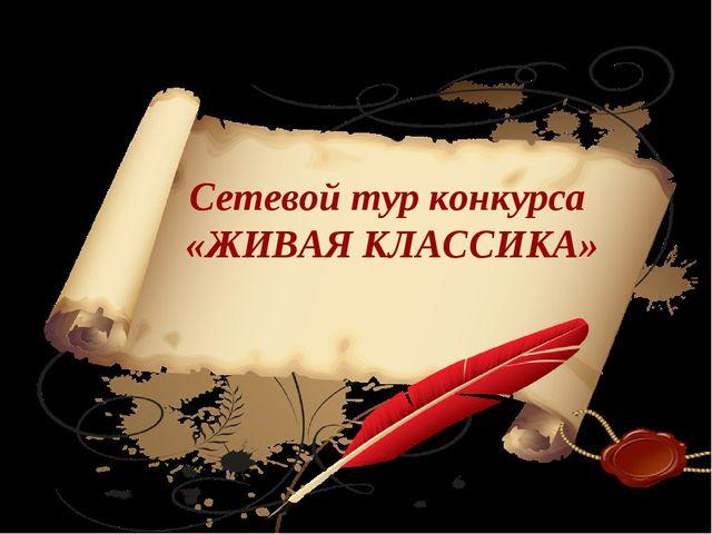 Сетевой тур конкурса «ЖИВАЯ КЛАССИКА»