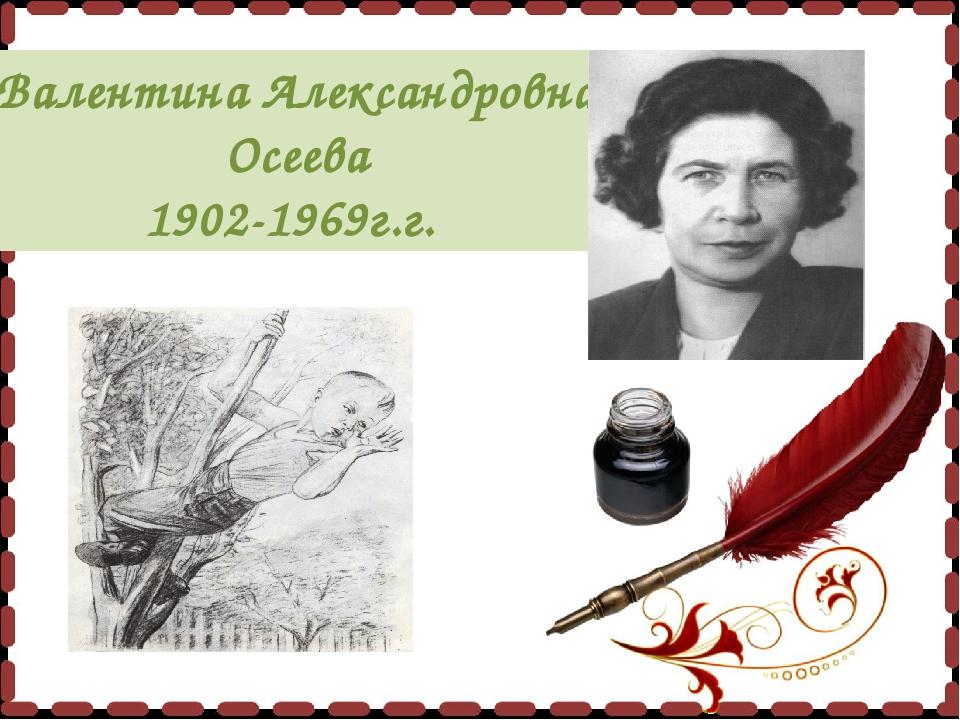 Валентина Александровна Осеева 1902-1969г.г.