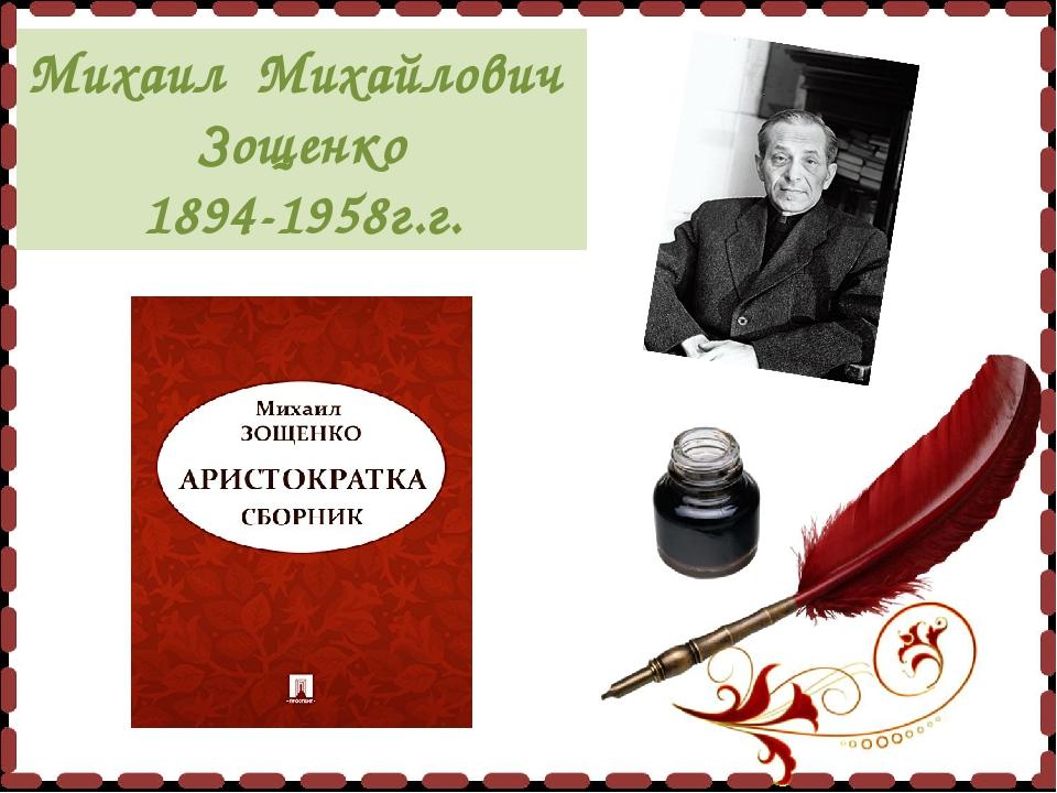 Миxаил Миxайлович Зощенко 1894-1958г.г.