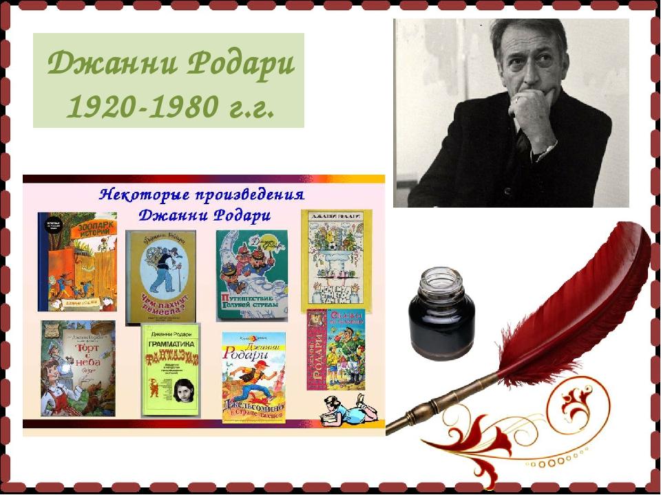 Джанни Родари 1920-1980 г.г.